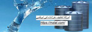 شركة تنظيف خزانات في ابوظبي