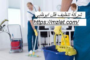 شركة تنظيف فلل ابوظبي