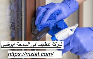 شركة تنظيف في السمحة ابوظبي