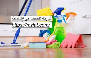 شركة تنظيف في الشامخة