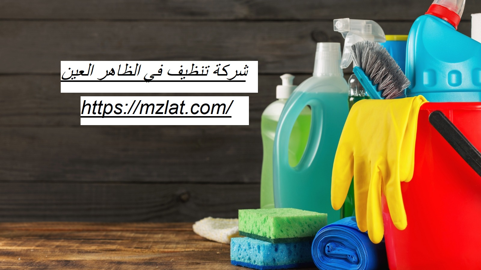 شركة تنظيف في الظاهر العين