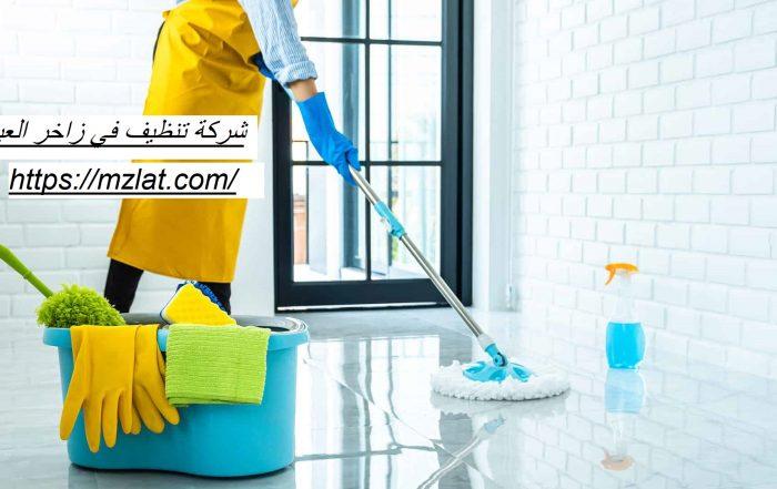 شركة تنظيف في زاخر العين