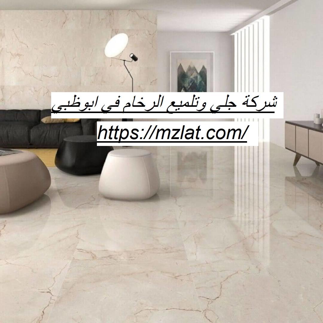 شركة جلي وتلميع الرخام في ابوظبي